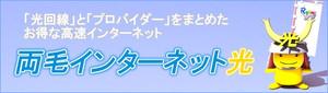Ryomo_internet_hikari